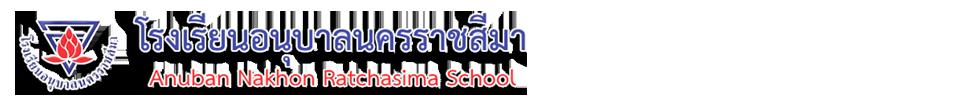 Anuban Nakhon Ratchasima School